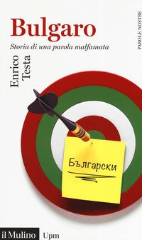 Bulgaro. Storia di una parola malfamata
