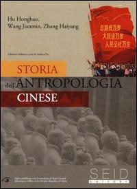 Storia dell'antropologia cinese